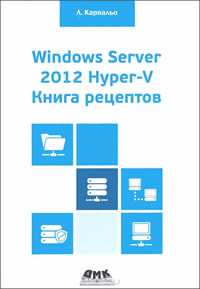 "Книга ""Windows Server 2012 Hyper-V. Книга рецептов"""